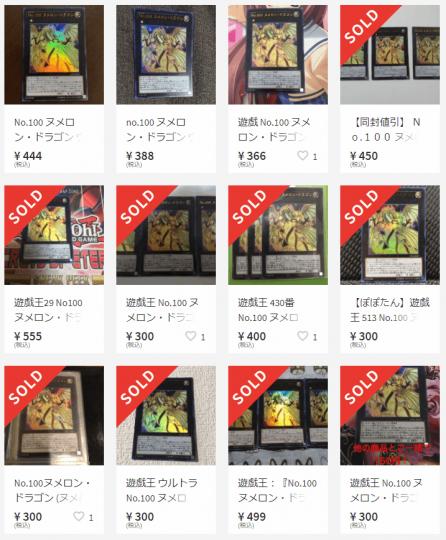 《No.100 ヌメロン・ドラゴン》メルカリ価格・相場 ウル