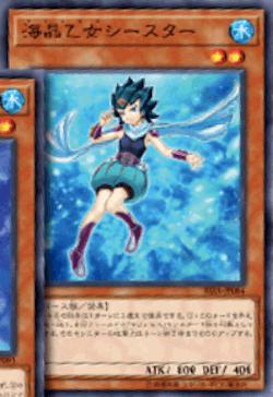 《海晶乙女シースター》