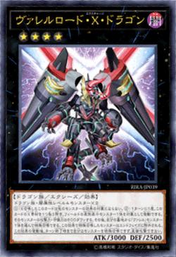 《ヴァレルロード・X(エクスチャージ)・ドラゴン》