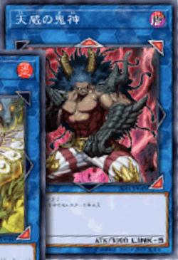 《天威(てんい)の鬼神(きしん)》
