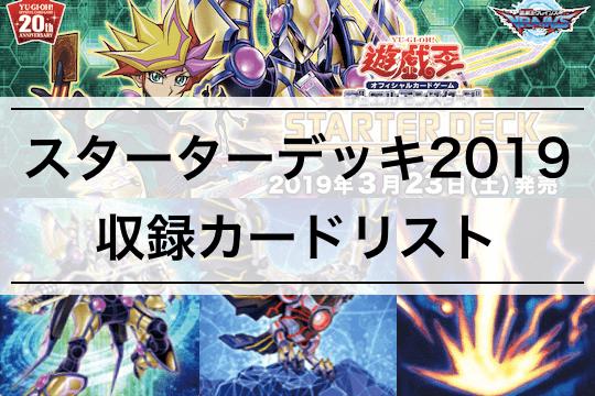 【遊戯王 スターターデッキ2019】収録カードリスト,最新情報まとめ