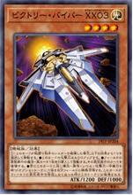 《ビクトリー・バイパー XX03》