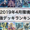 【遊戯王 2019年4月 新制限環境】最強デッキランキング | 大会優勝デッキレシピ300以上まとめ