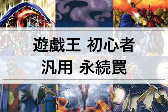 【遊戯王 初心者】汎用の永続罠カード13枚まとめ