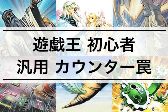 【遊戯王 初心者向け】汎用のカウンター罠カード12枚 効果まとめ |