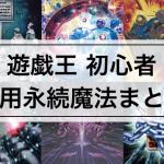 【遊戯王 初心者向け】汎用の永続魔法カード11枚まとめ!