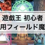 【遊戯王 初心者向け】汎用のフィールド魔法カード9枚まとめ!