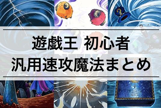 【遊戯王 初心者向け】汎用の速攻魔法カード14枚まとめ!