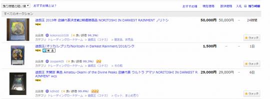 《Noritoshi in Darkest Rainment》ヤフオク価格・相場