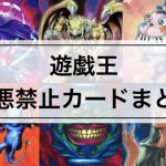 【遊戯王】最強の禁止カード16枚まとめ! 規制された理由も