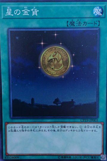 《星の金貨》