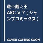 【遊戯王ARC-V コミックス 7巻】予約サイトまとめ | 最安価を比較