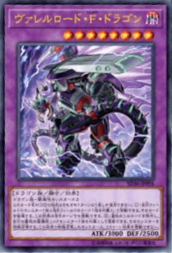 ヴァレルロード・F・ドラゴン