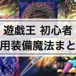 【遊戯王 初心者向け】汎用の装備魔法カード9選 効果まとめ | 攻撃力/守備力アップなど