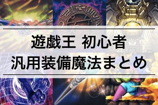 【遊戯王 初心者向け】汎用の装備魔法カード9枚まとめ