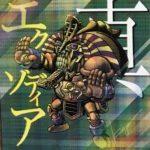 【遊戯王最新情報】《真エクゾディア》効果判明! | 「モンスターアートボックス」付録カード