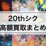 【遊戯王】20thシクの高額カードの買取価格15枚まとめ | 値段が高い理由も