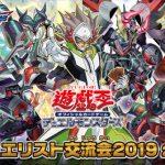 【遊戯王最新情報】「デュエリスト交流会2019 2nd」開催決定!