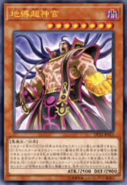 《地縛超神官(じばくちょうしんかん)》