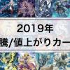 【遊戯王】2019年 高騰,値上がりしたカード55枚まとめ【値段相場,価格変動】