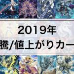【遊戯王】2019年 高騰,値上がりしたカードまとめ【値段相場,価格変動】