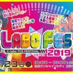 【遊戯王最新情報】「カードラボTCGフェスティバル2019(ラボフェス)」開催決定! | 国内TCGの祭典!
