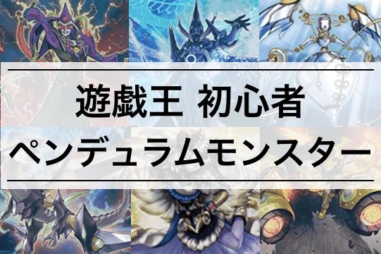 【遊戯王 初心者向け】汎用のペンデュラムモンスター7選 効果まとめ