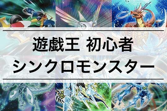 【遊戯王 初心者向け】汎用のシンクロモンスター13枚 効果まとめ