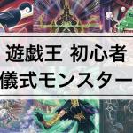 【遊戯王 初心者向け】汎用の儀式モンスター7選 効果まとめ