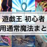 【遊戯王 初心者向け】汎用の通常魔法カード14枚まとめ!