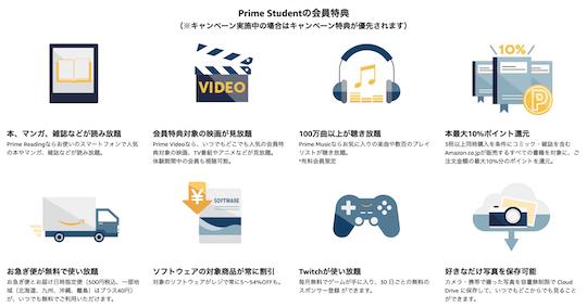 Prime Student(プライムスチューデント) 会員特典