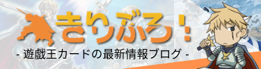 遊戯王の最新情報・環境デッキ・高騰カード・買取価格の速報まとめブログ