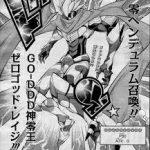 【遊戯王最新情報】《GO-DDD神零王ゼロゴッド・レイジ》収録判明! | 「遊戯王ARC-V 7巻」