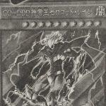 【遊戯王最新情報】《GO-DDD神零王ゼロゴッド・レイジ》効果判明! | 「遊戯王ARC-V 7巻」