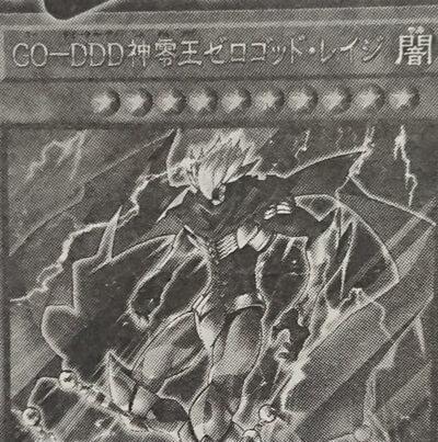《GO-DDD神零王ゼロゴッド・レイジ》
