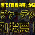 【遊戯王】選出20テーマ判明! | ストラクチャーデッキ「テーマ」投票