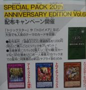 「SPECIAL PACK 20th ANNIVERSARY EDITION Vol.6」