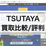 【TSUTAYAの遊戯王カード買取は高い?】買取価格を他ショップと比較 | 評判,口コミも