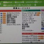 【遊戯王最新情報】「ストラクチャーデッキ リボルバー」フラゲ!全収録カードリスト判明!
