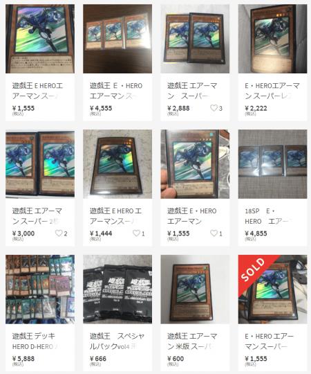 《E・HERO エアーマン》メルカリ価格・相場 スーパー