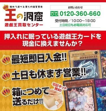 王の洞窟の遊戯王カード買取の申し込み