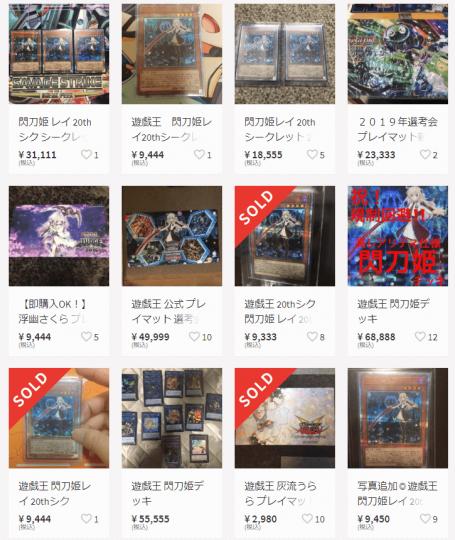 《閃刀姫-レイ》メルカリ価格・相場 20