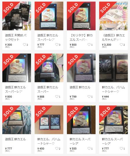 《餅カエル》メルカリ価格・相場 スーパーレア