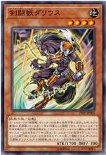 《剣闘獣ダリウス》