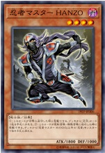 《忍者マスター HANZO》