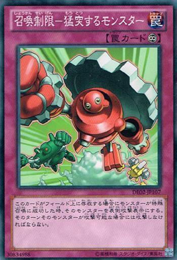 《召喚制限-猛突するモンスター》