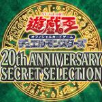 【20th ANNIVERSARY SECRET SELECTION】初動相場,買取価格まとめ | Vジャンプ 2019年 7月号 応募者全員サービス