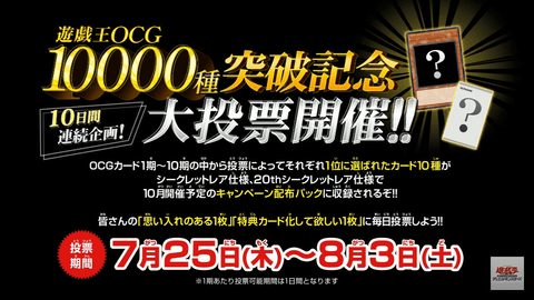 OCG10000種突破記念企画
