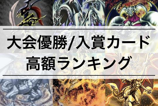 【遊戯王】大会優勝/入賞カードの高額カードランキングTOP30 | 1枚9億円!?