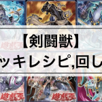 【剣闘獣(グラディアルビースト)デッキ】新規カード10枚,デッキレシピまとめ | 回し方,相性の良いカードも